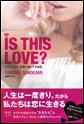 IS THIS LOVE ? 〜10代と20代、恋愛の違いと男事情〜