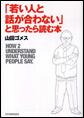 『「若い人と話が合わない」と思ったら読む本』(日本実業出版社)