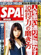 SPA! 7月19日号 表紙