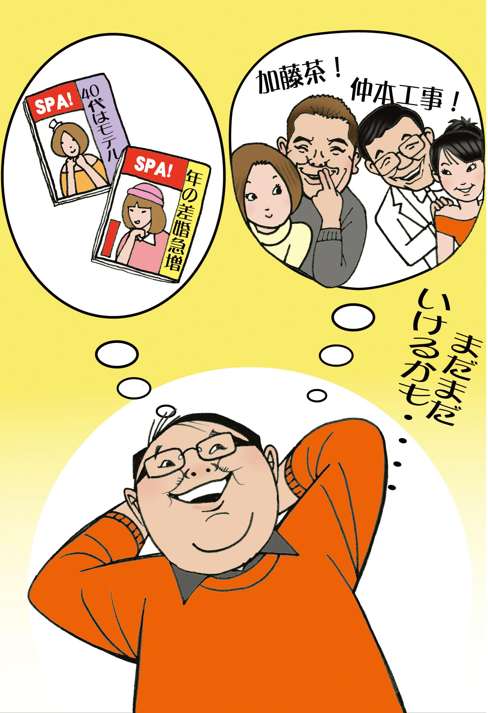 """【悲報】 35歳過ぎると結婚は """"ほぼ不可能"""""""