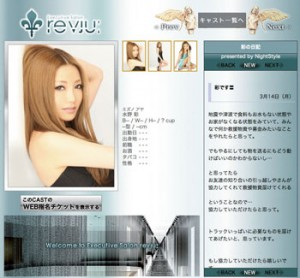 新宿歌舞伎町 Executive Salon revju: