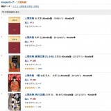Amazon,Kindleストア