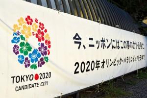 駒沢公園のカウントダウンクロックが東京五輪開催を告げる!?