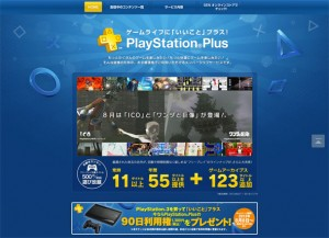 PlayStation Plus, PS4, ゲーム
