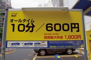 8時間10円のコインパーキング!? 「水曜日のダウン …