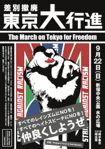 差別撤廃 東京大行進 People's Front of ANTI RACISM JAPAN