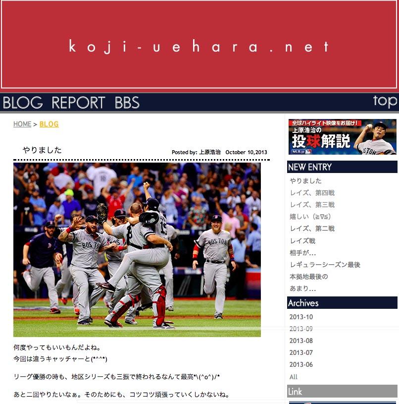 上原 浩治 ブログ