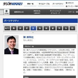 サイト「ラジオNIKKEI」より