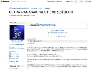 ULTRA NAGASAKI WEST END公式BLOG