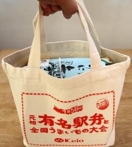 駅弁がすっぽり入って便利な「駅弁大会オリジナルバッグ」が先着2000名(大会期間中)に配布されており、記者もゲット!
