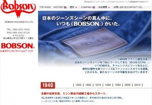 株式会社ボブソンホールディングス