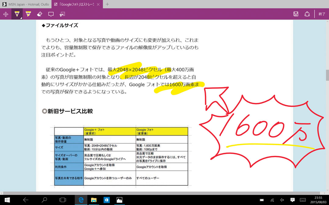 Windows10、ここが使える! Webページにメモを書き込み | DMA-pic4-Micr