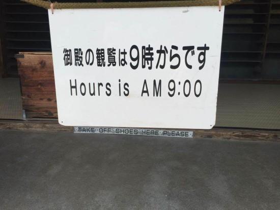「数時間は9時」?