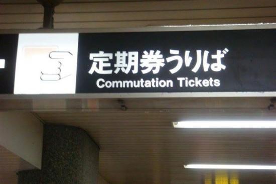 「commuting」を使うほうがベターかな(オーストリア)