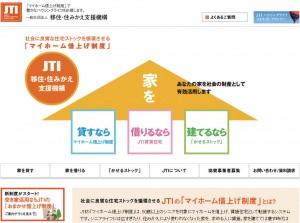 「移住・住みかえ支援機構」(JTI)の「マイホーム借上げ制度」が徐々に注目を集めている