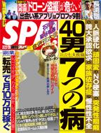 http://nikkan-spa.jp/wp-content/uploads/2016/03/hb160322.jpg