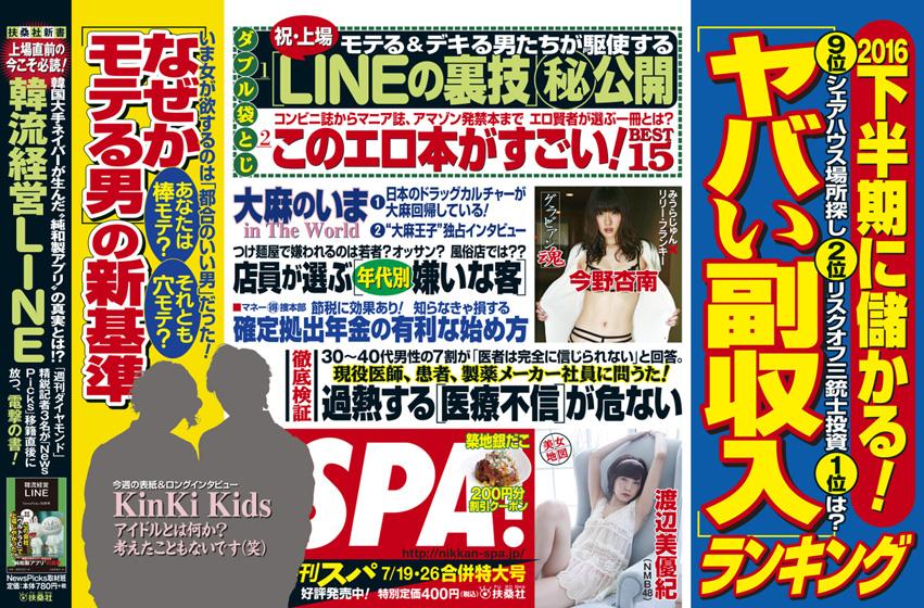 週刊SPA!7/19・26合併号