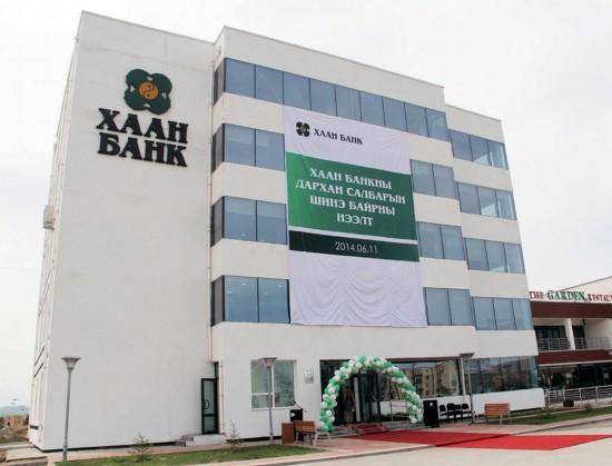 ハーン銀行