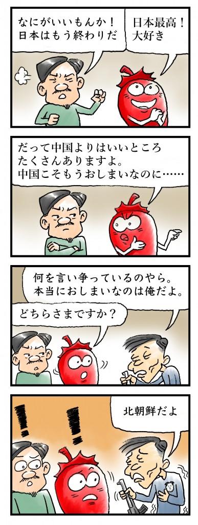 """亡命中国人漫画家にとって「日本が""""美しく""""見える理由」"""