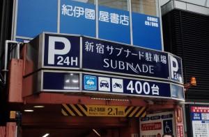 新宿サブナード