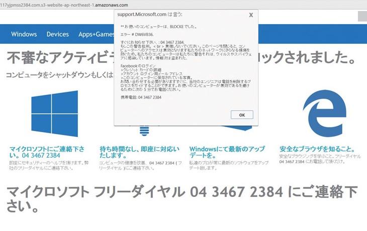 171024 da 03 e1508491572372 - 個人情報がダダ漏れ!危険なサイト&アプリ