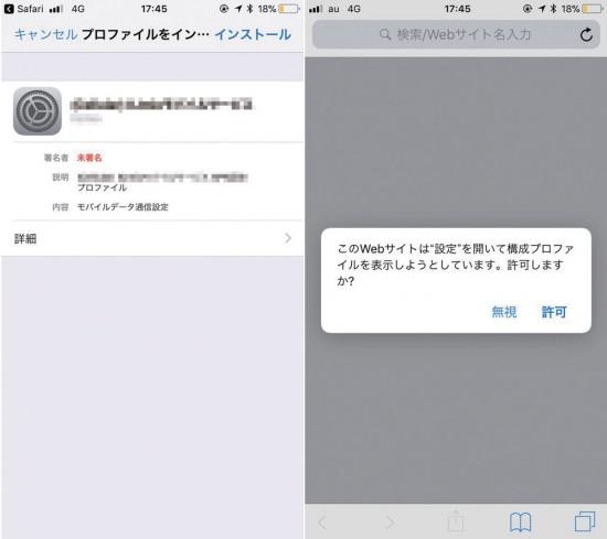 171024 da 05 1 550x489 - 個人情報がダダ漏れ!危険なサイト&アプリ