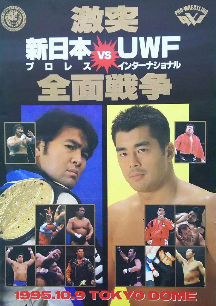 新日本プロレス VS UWFインター...