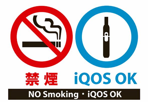アイコス 煙 出ない