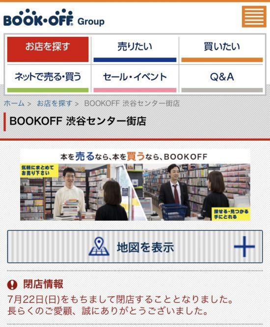 オフ 渋谷 ブック