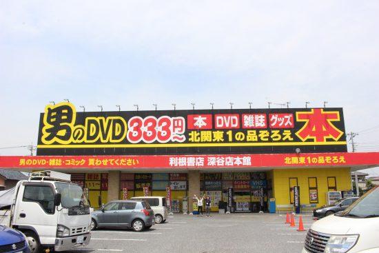 ショップ アダルト dvd