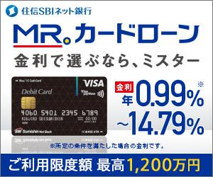 住信SBIネット銀行株式会社 MR.カードローン