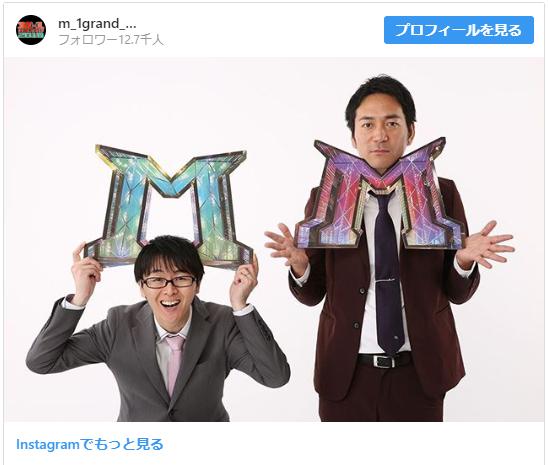 """ガリガリガリクソンの""""M-1暴言騒動""""パロディー動 …"""