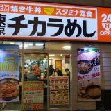 「東京チカラめし」が100店から8店舗に激減、牛丼3社に負けた理由。「牛丼太郎」も