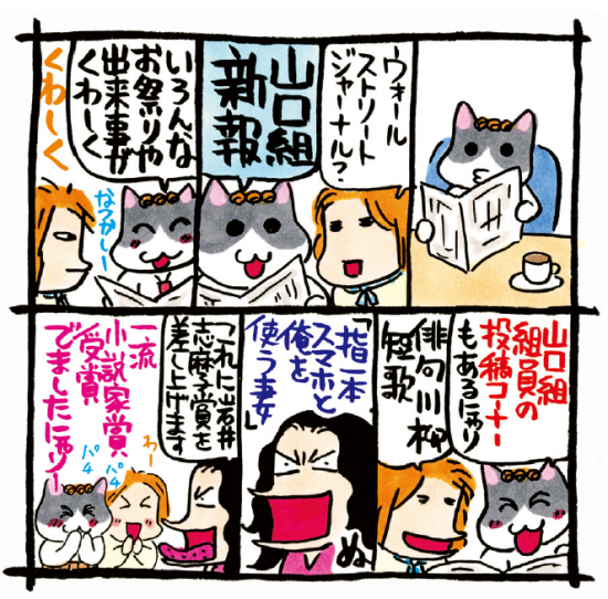 東京猫組長