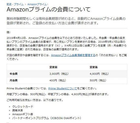 プライム 会費 変更 アマゾン