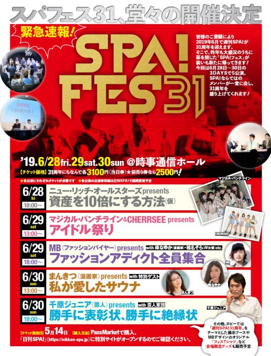 SPA!フェス31