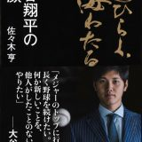 期待の新人・吉田輝星が勝利投手に。大谷、マー君、ダル…のデビュー戦はどうだった?