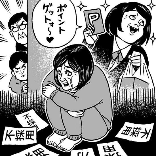 経費のポイント還元が横領に? リストラされた40代女性の不運 | 日刊SPA!
