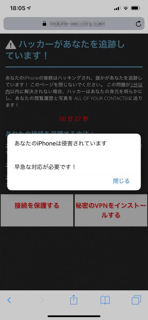 追跡 ます てい され に ハッカー iphone