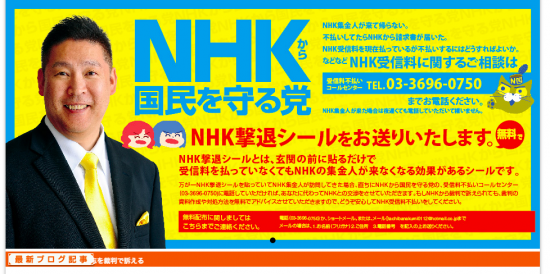 "NHKをぶっ壊す♪」立花党首が歌う""N国ソング"" 動画、底抜けのヒドさ ..."