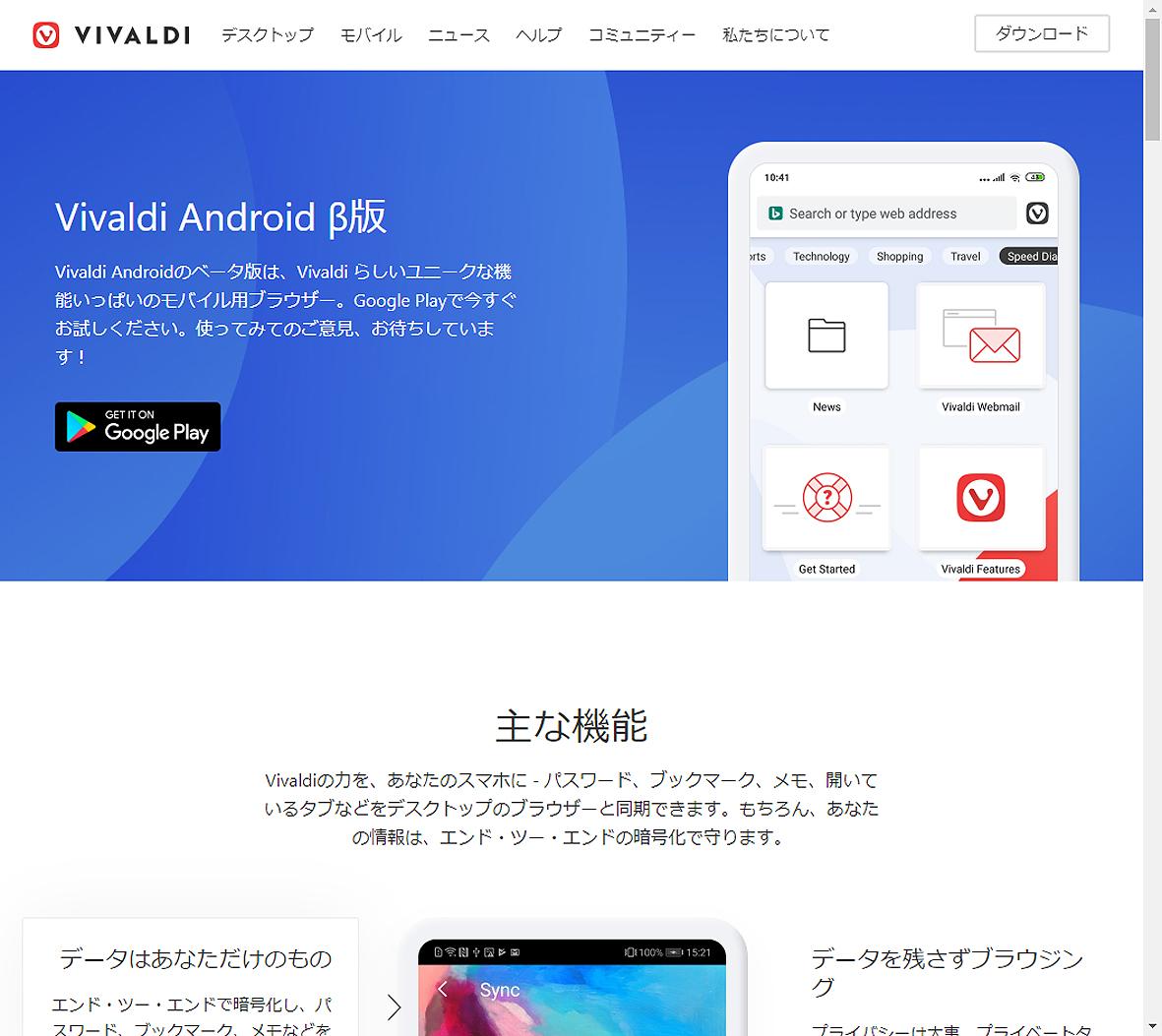 Vivaldi の評価・使い方 - フリーソフト100
