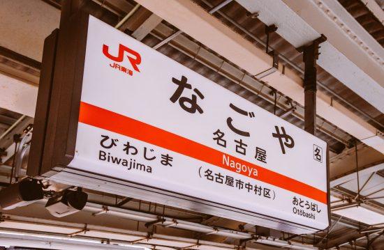 飛ばし 名古屋