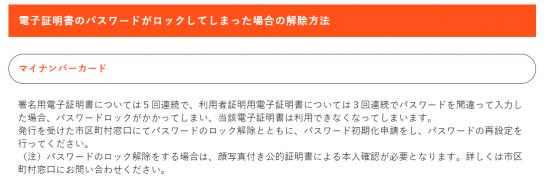 ロック マイ 解除 ナンバーカード 公的個人認証(電子証明書)の暗証番号変更、暗証番号初期化及びロック解除申請 八王子市公式ホームページ