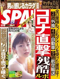SPA!電子雑誌版
