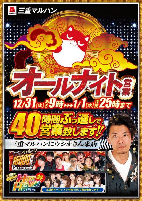 三重 県 オールナイト 2020
